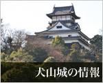 犬山城の情報