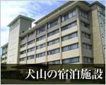 犬山の宿泊施設